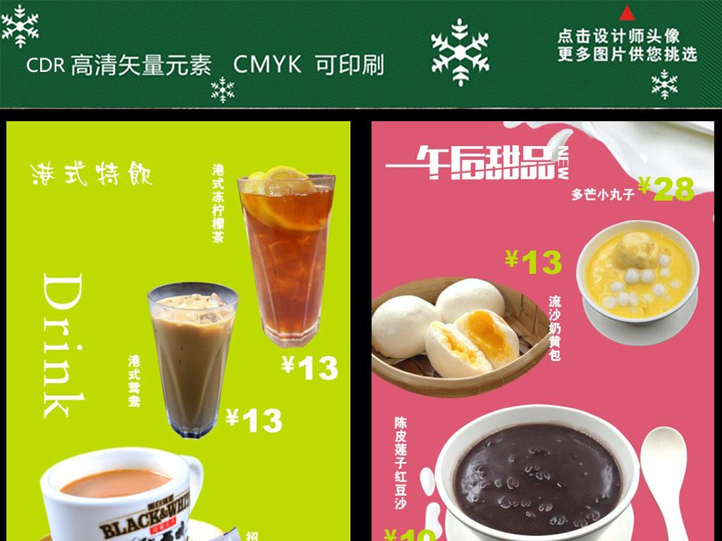 平面|广告设计 海报设计 其他海报设计 > 港式茶餐厅奶茶灯箱海报