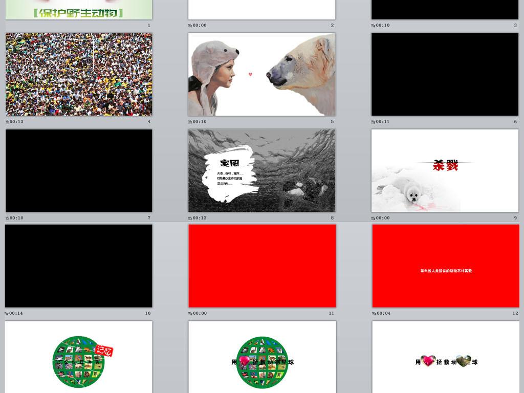 保护动物公益动态ppt模板