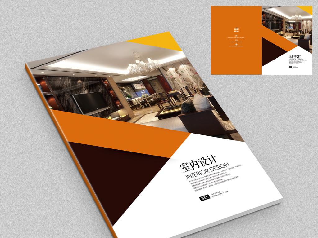 室内设计家装公司画册封面图片