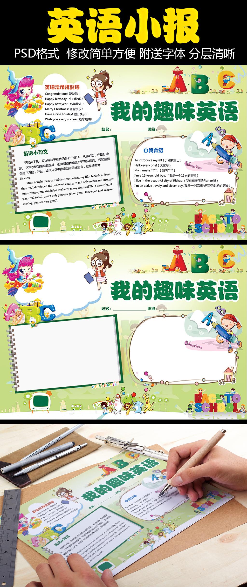 趣味英语小报爱学习趣味英语手抄报模板图片素材 其他格式 下载 大全