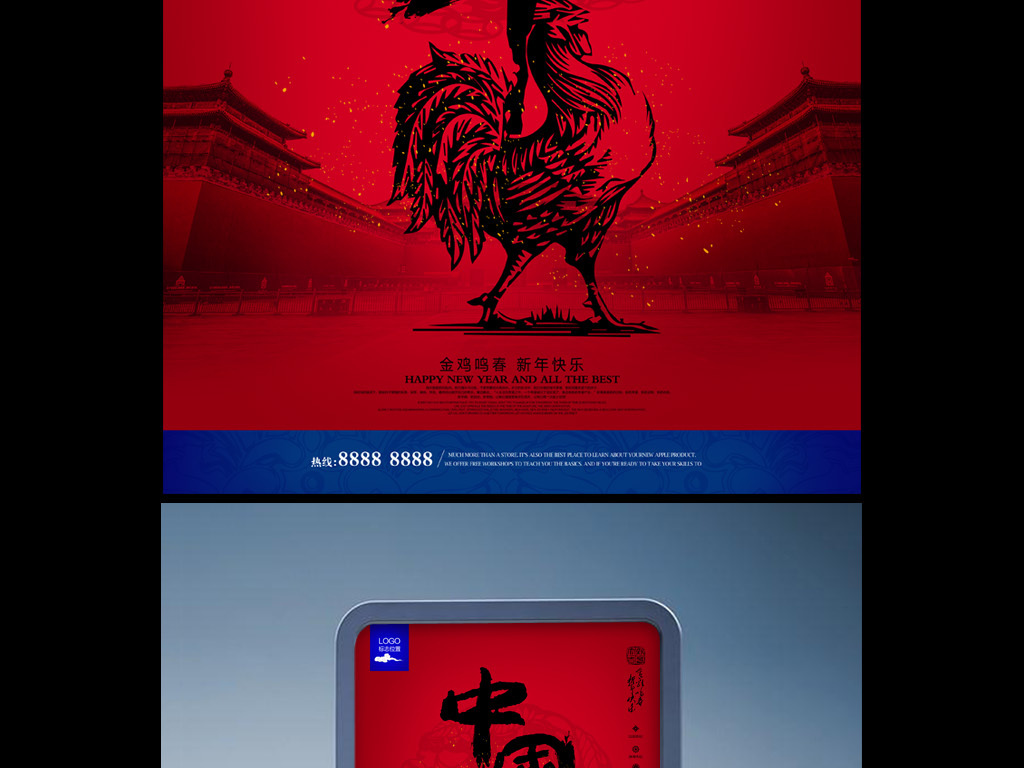 新年中國年創意海報
