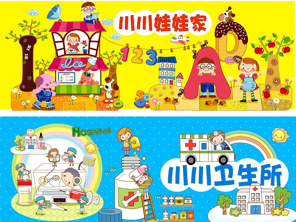 幼儿园布置卫生所卡通医院娃娃家儿童会所欢迎