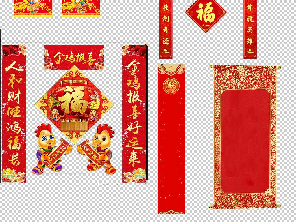 新春对联喜庆对联鸡年2017对联春联春联设计金鸡百福对联边框
