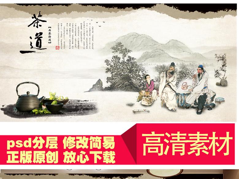 茶楼茶道中式休闲会所背景