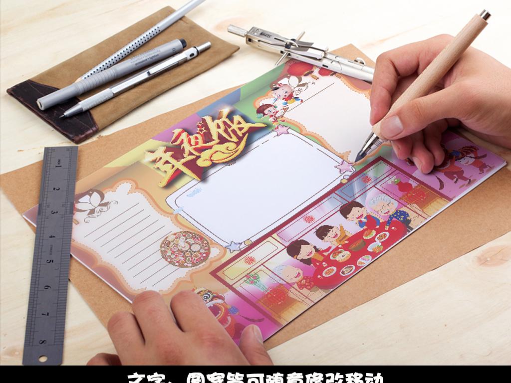 年夜饭小报春节小报新年小报ag88手机登录|官方电子小报模板图片