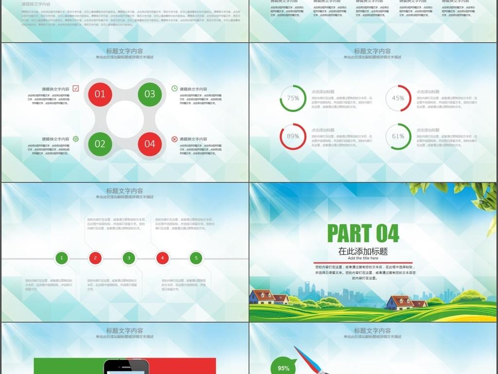 卫生监督食品安全ppt模板图片