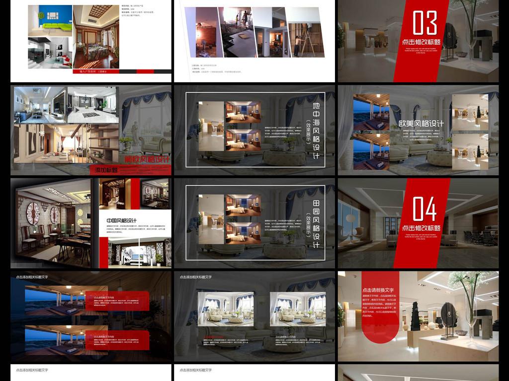 室内设计装修工程装修业务介绍ppt模板