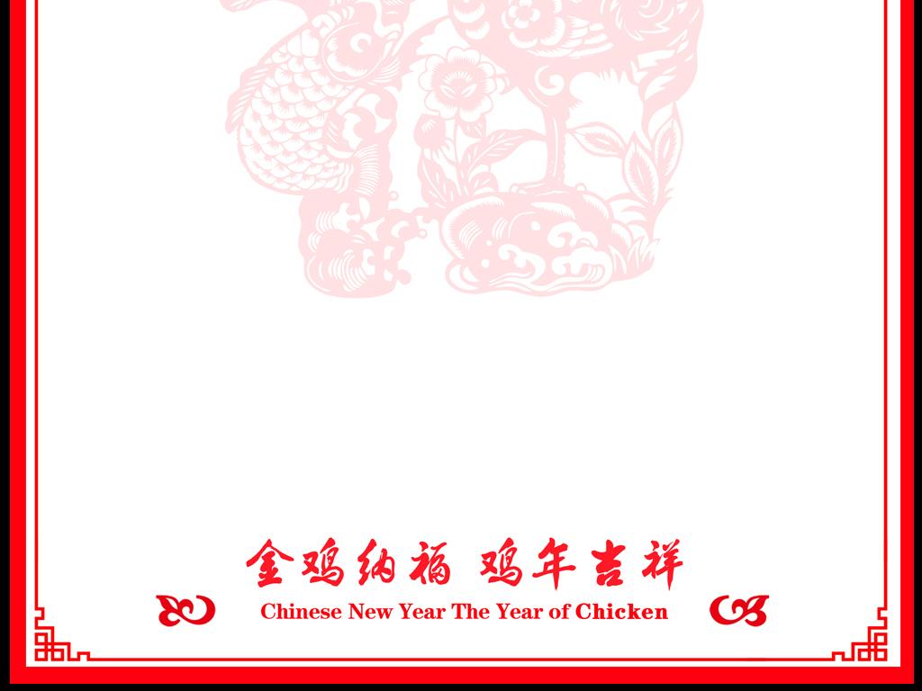 古典边框灯笼窗花鸡年背景word鸡年小报卡通鸡年春节背景信纸