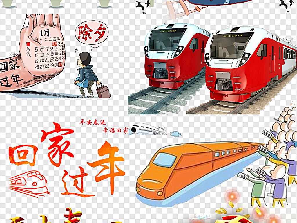 春运火车春运行李路上旅途和谐号幸福回家
