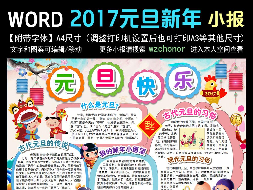 2017年元旦小报鸡新年春节手抄小报模板图片素材 word doc下载 40.11