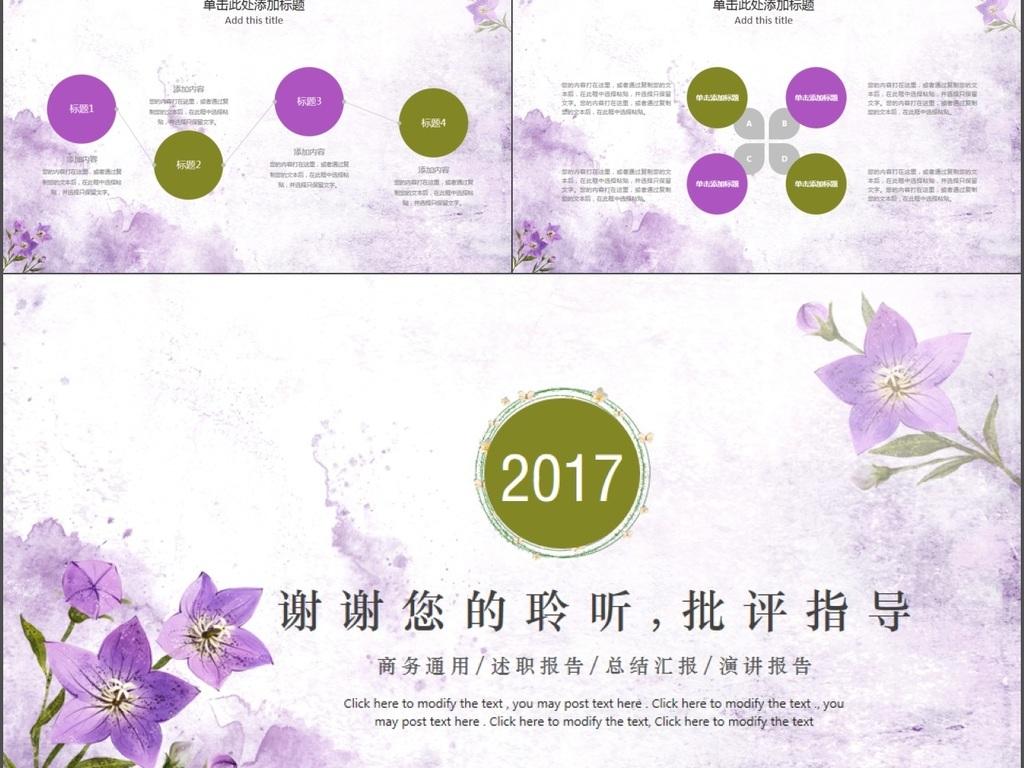2017简约清新手绘花卉报告ppt模板