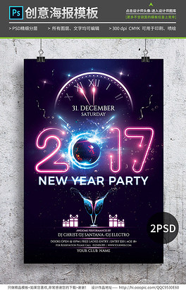 魅力炫光新年跨年派对海报PSD模板