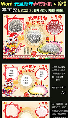 word电子小报模板新年 word电子小报模板新年模板下载 word电子小报