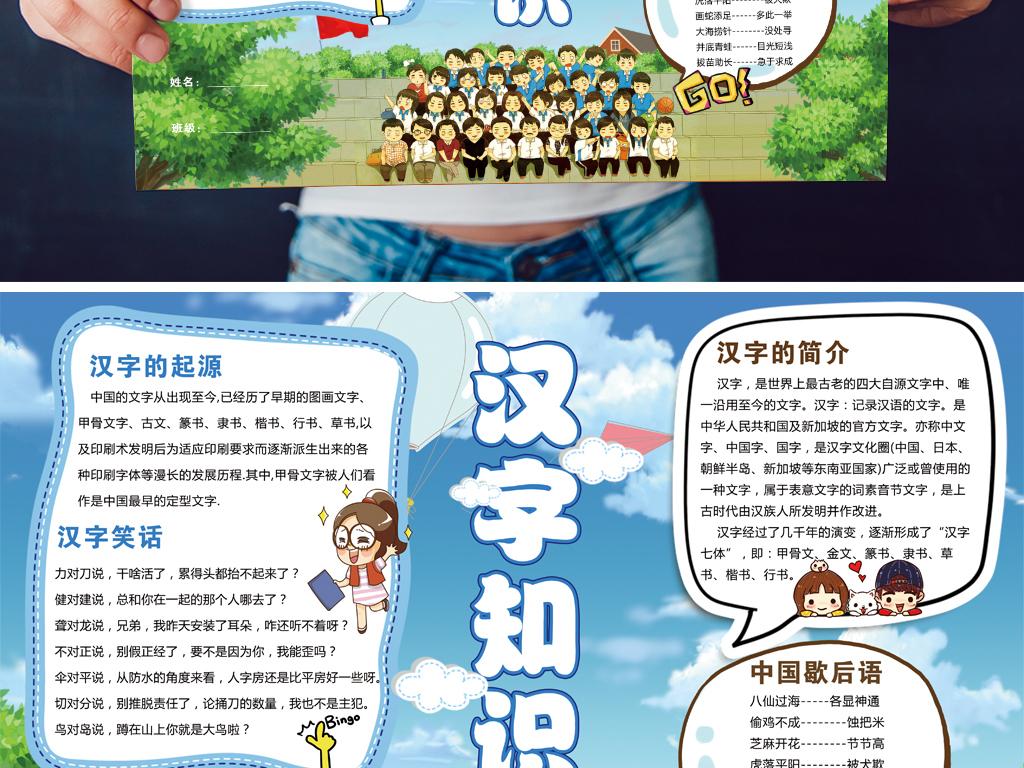 识字小报汉字文化汉字知识小报手抄报图片素材 psd模板下载 70.12MB 其他大全