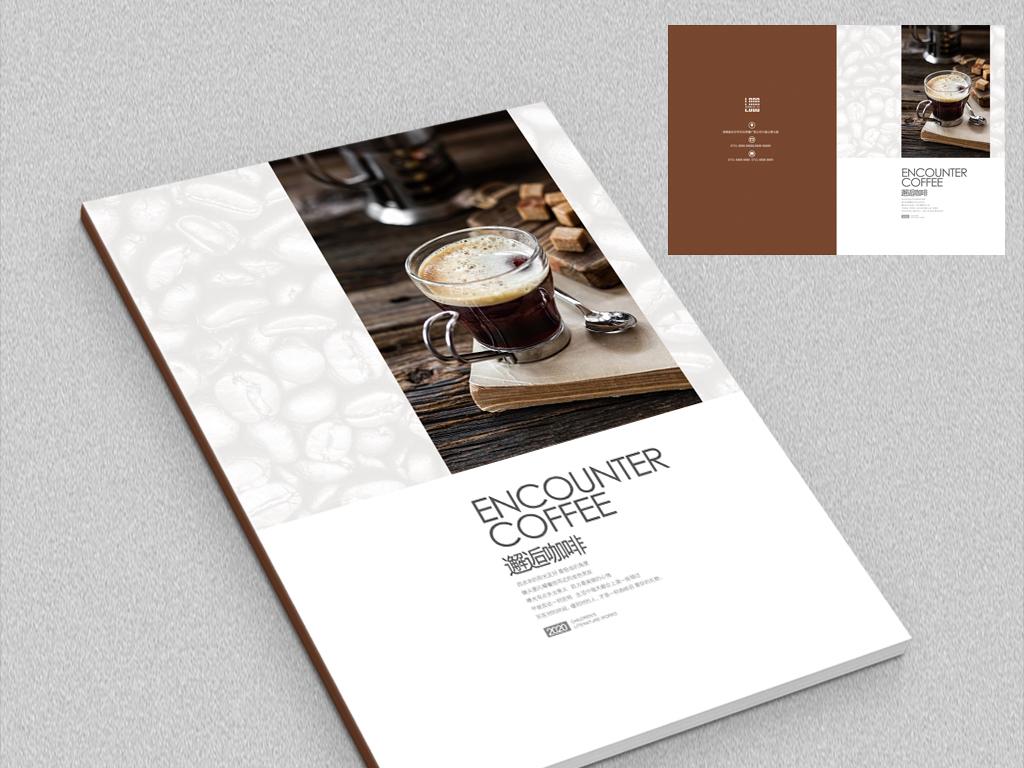 爱上咖啡馆画册封面设计图片素材 高清psd模板下载 35.32MB 企业画图片