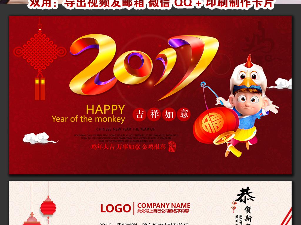 2017鸡年新年拜年电子贺卡ppt模板