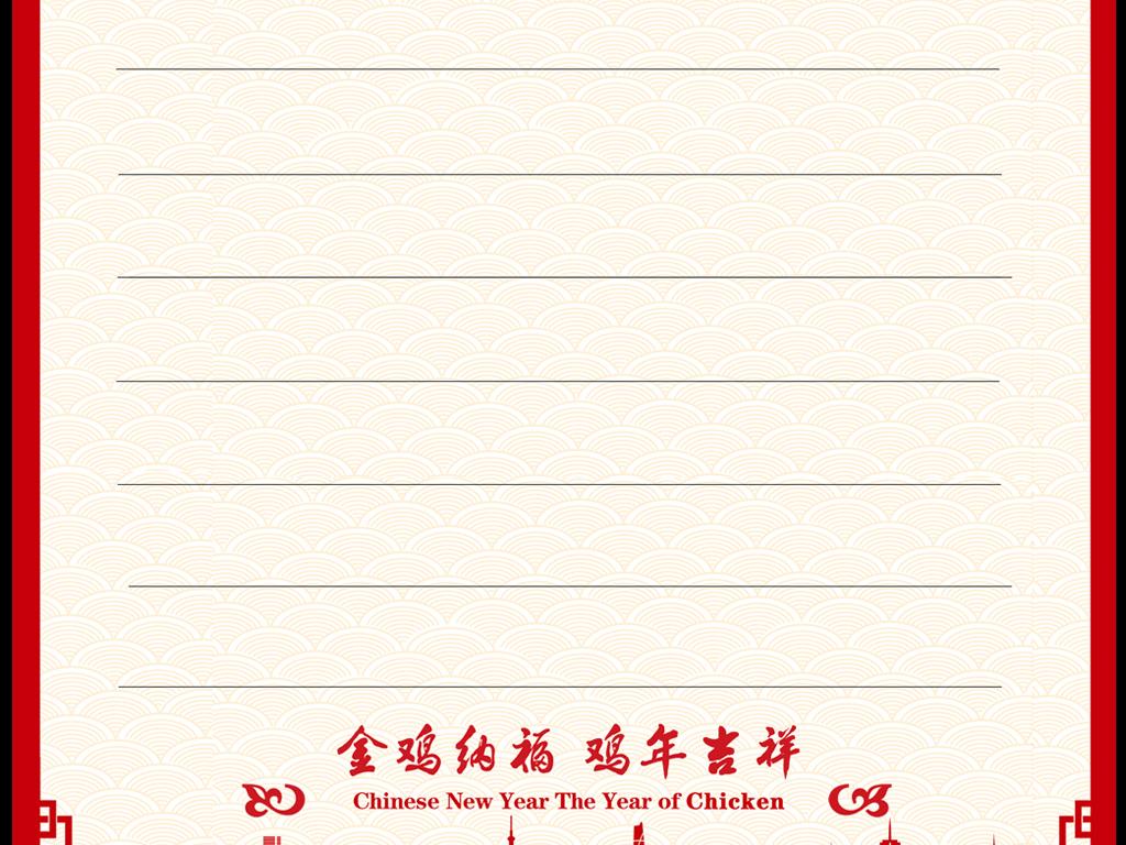 古典边框灯笼窗花鸡年背景word鸡年小报卡通鸡年信笺背景春节背景信纸