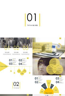 2017时尚杂志风格商务策划PPT