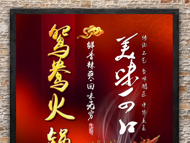 鸳鸯火锅美食海报广告设计