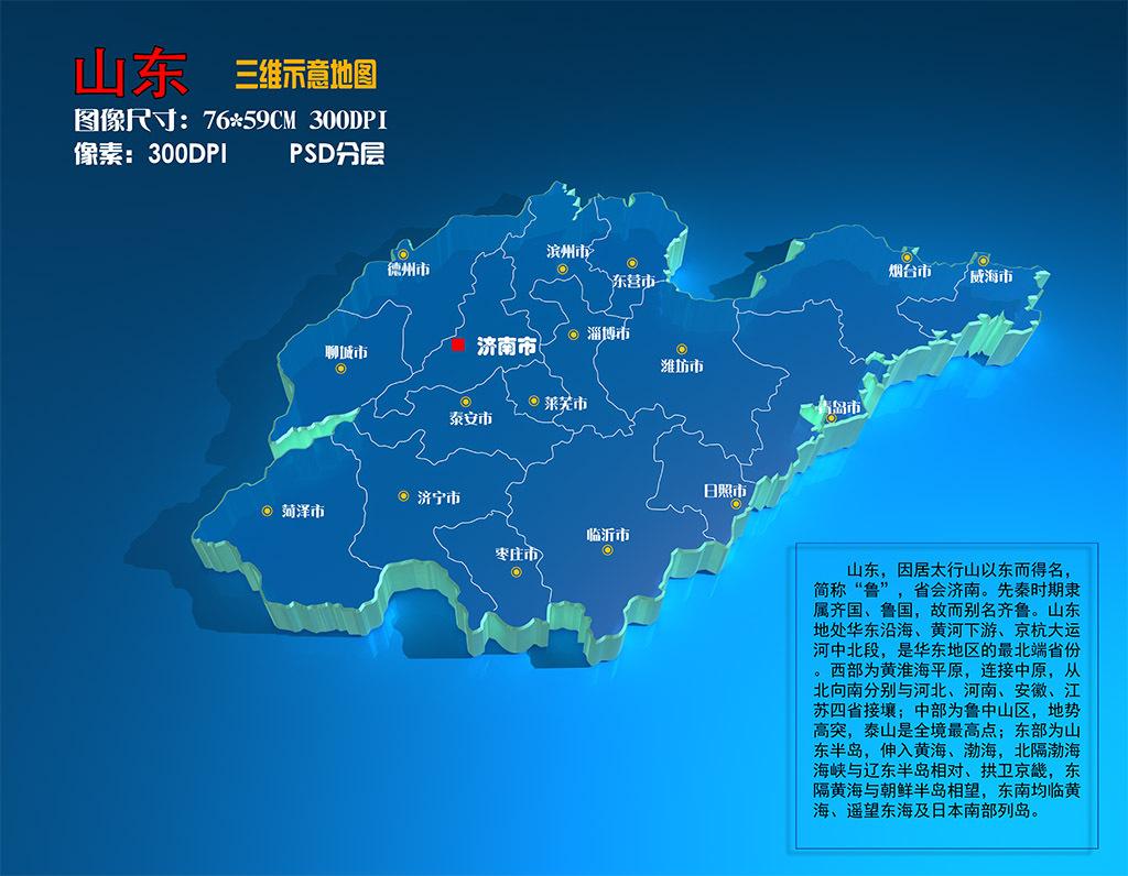 山东地图中国山东地图蓝色地图