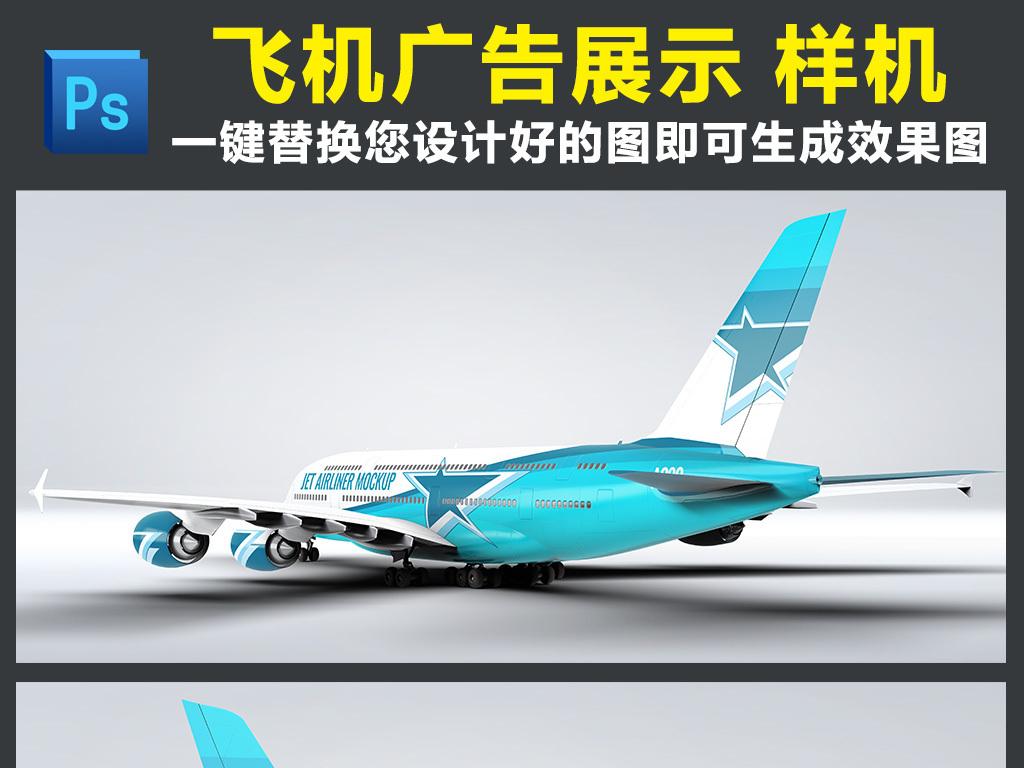 精美真实飞机机身广告展示展示样机