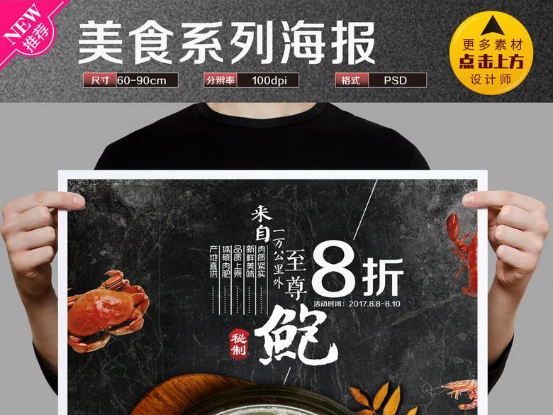 海鲜鲍鱼至尊鲍鱼舌尖上的中国美食海报模板
