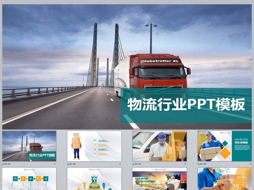 物流行业PPT模板PPT下载 其他行业PPT大全 编号 16028608