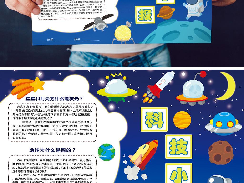 蓝色星空宇宙科技小报伟大发明科普手抄报图片素材 psd模板下载 19.67MB 科学手抄报大全 学科手抄报图片