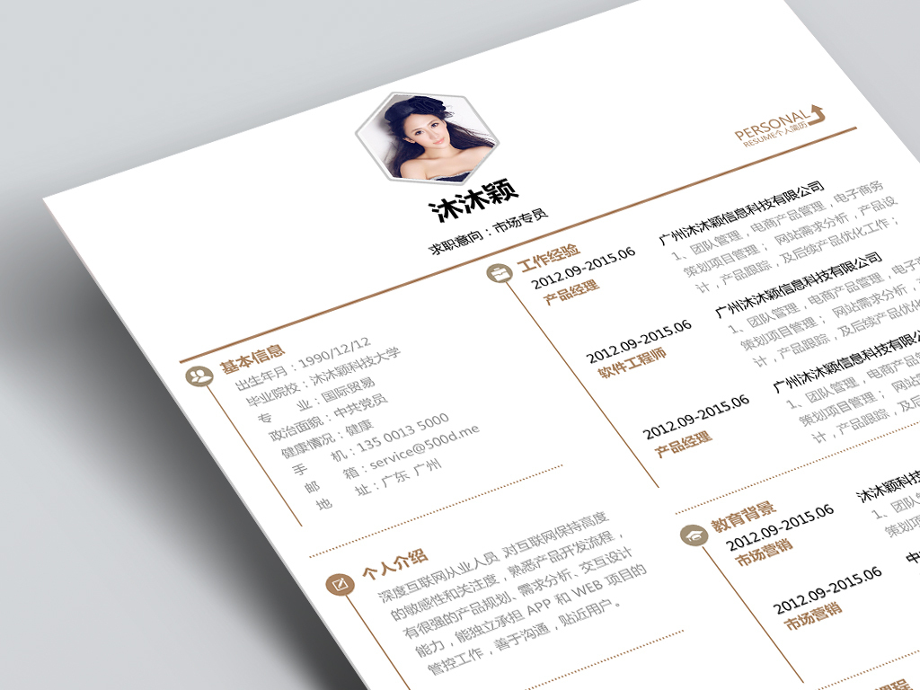 wps个人求职简历模板设计word图片