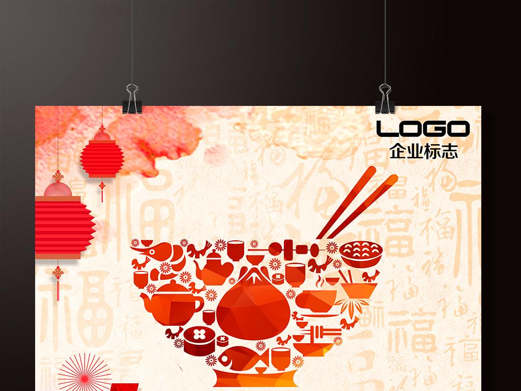 2017春节除夕年夜饭海报设计模板