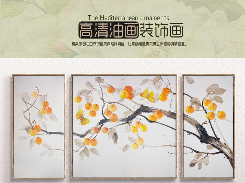 事事如意柿子树新中式组合装饰油画