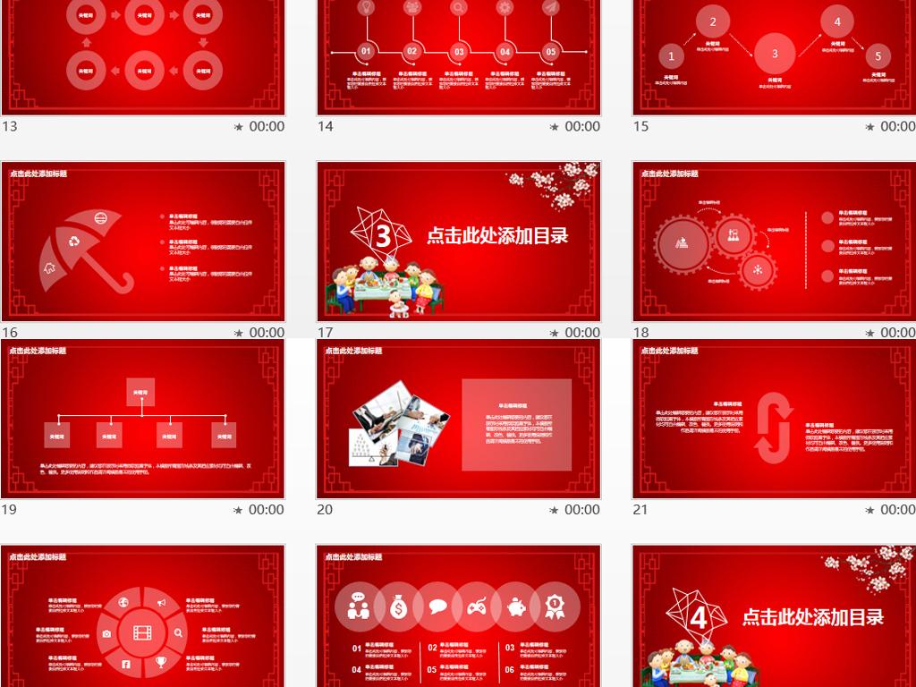 新年春节除夕团圆聚会年夜饭ppt模板(图片编号:)_商务