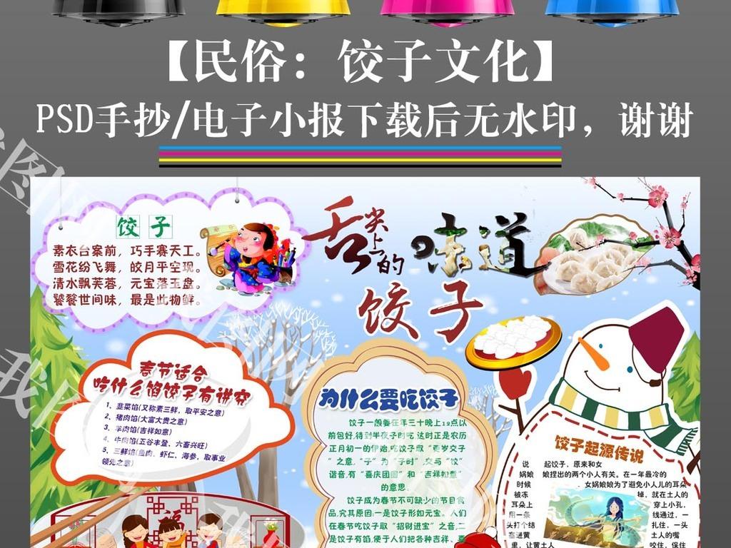 小报新春春节小报卡通边框寒假生活小报文化电子美食文化手抄饺子文化