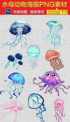 卡通水母动物图片海报素材-海底动物图片素材 海底动物图片素材下载