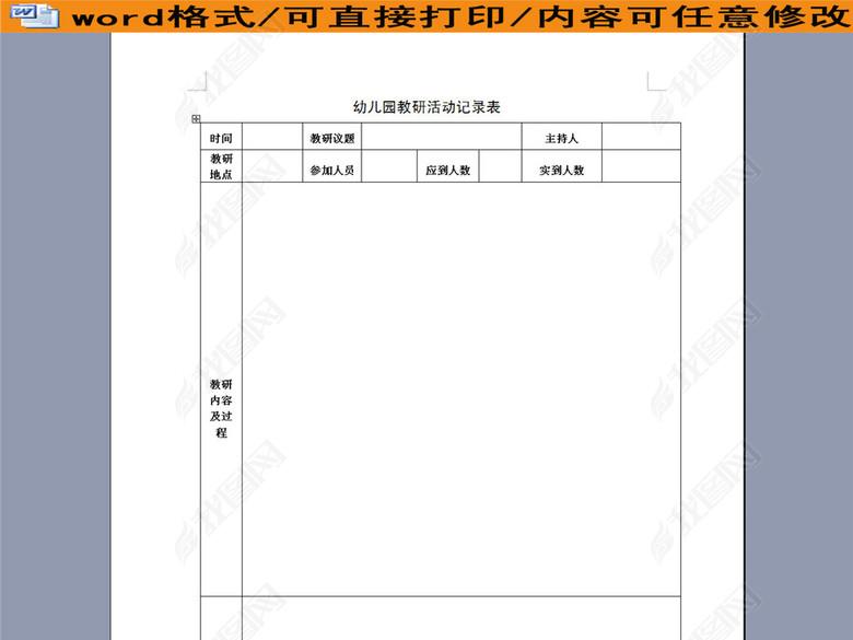 幼儿园教研活动记录表图片下载doc素材-其他报