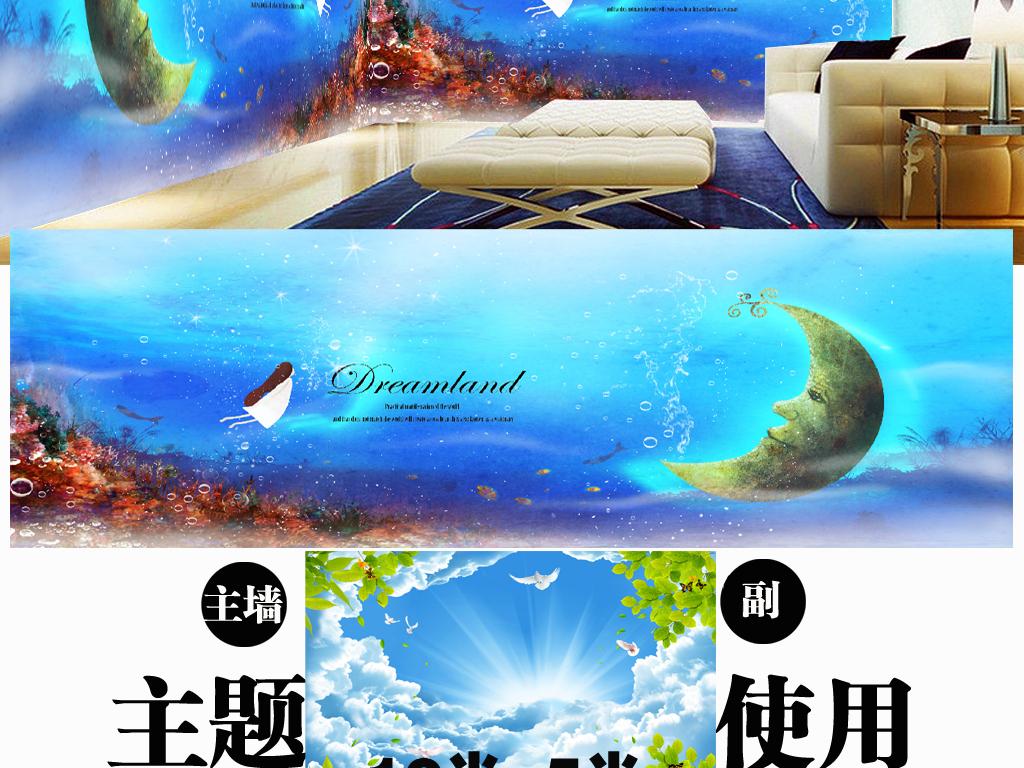 梦幻手绘花仙子月亮海底世界蓝天白云主题房