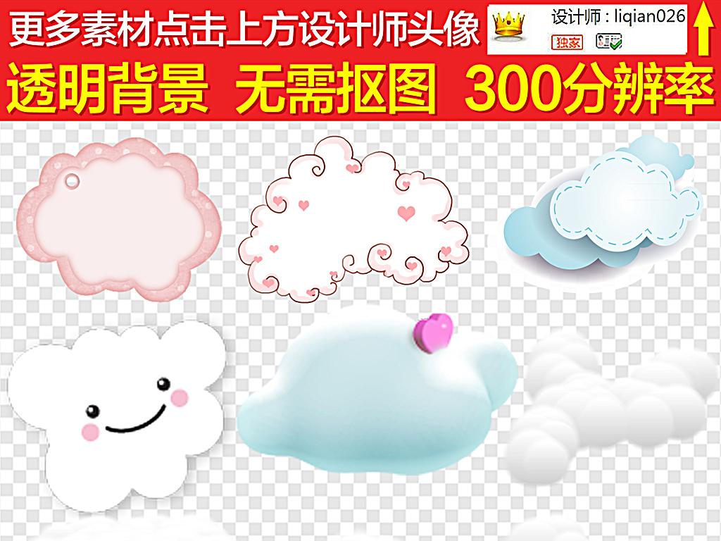 棉花云卡通云朵手绘云朵云朵对话框云朵边框