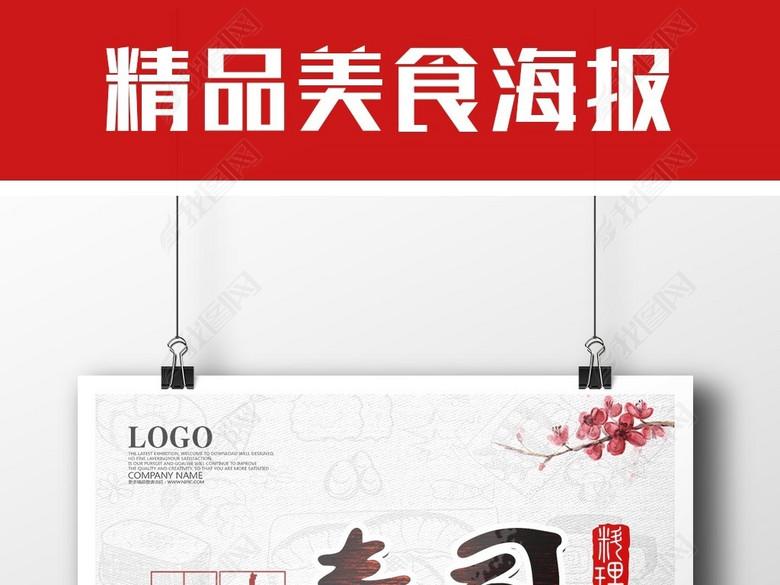 日本寿司美食展板宣传海报PSD