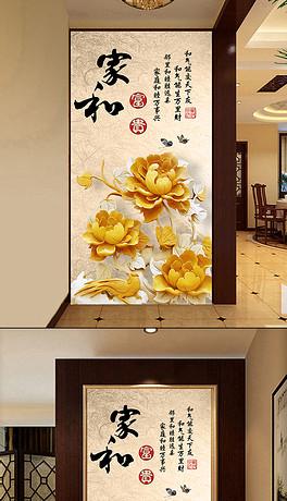 家和木雕牡丹立体浮雕玄关背景墙壁画