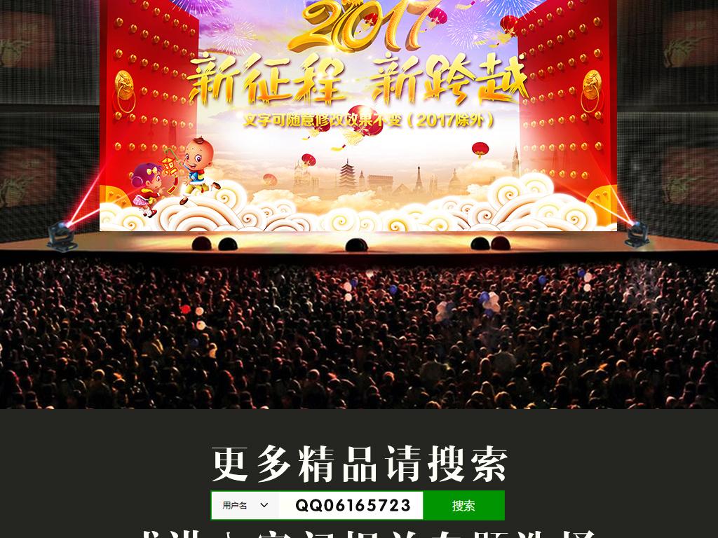 2017迎新联欢晚会舞台背景设计图片素材 高清psd模板下载 238.29MB