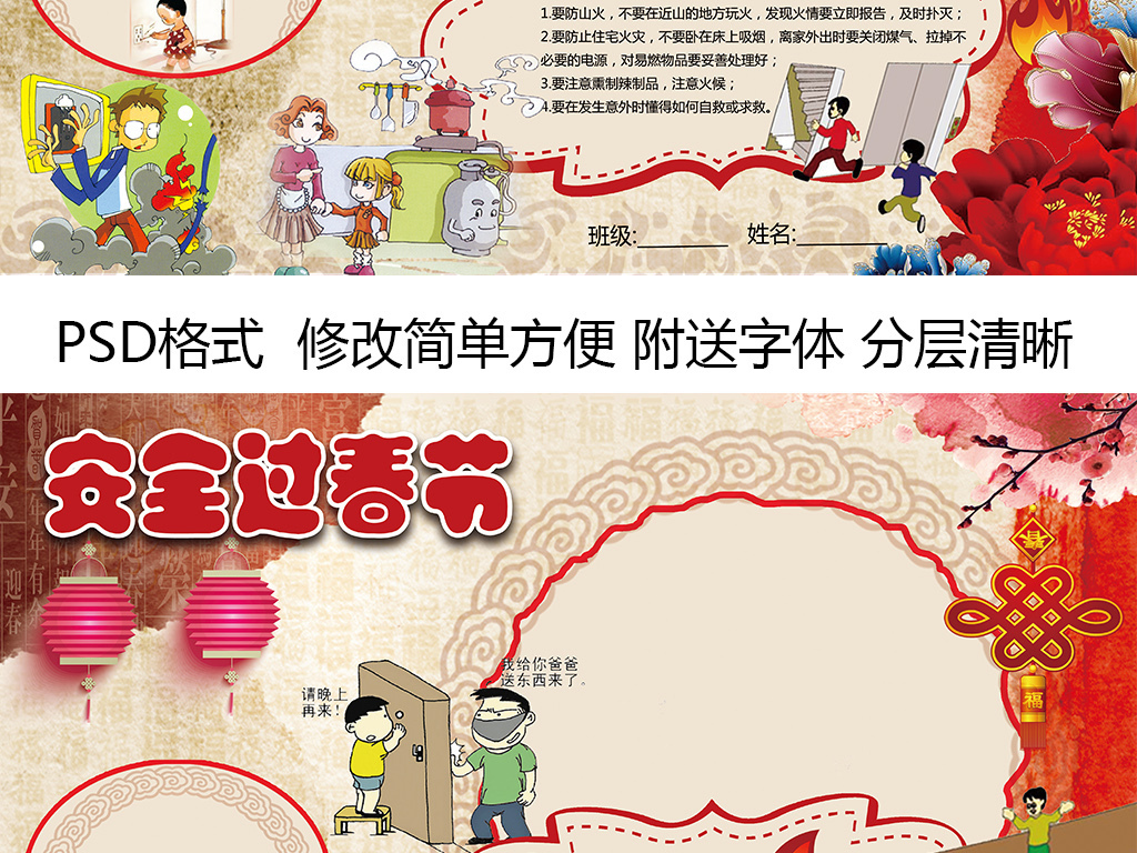 中国风春节安全手抄报版面设计