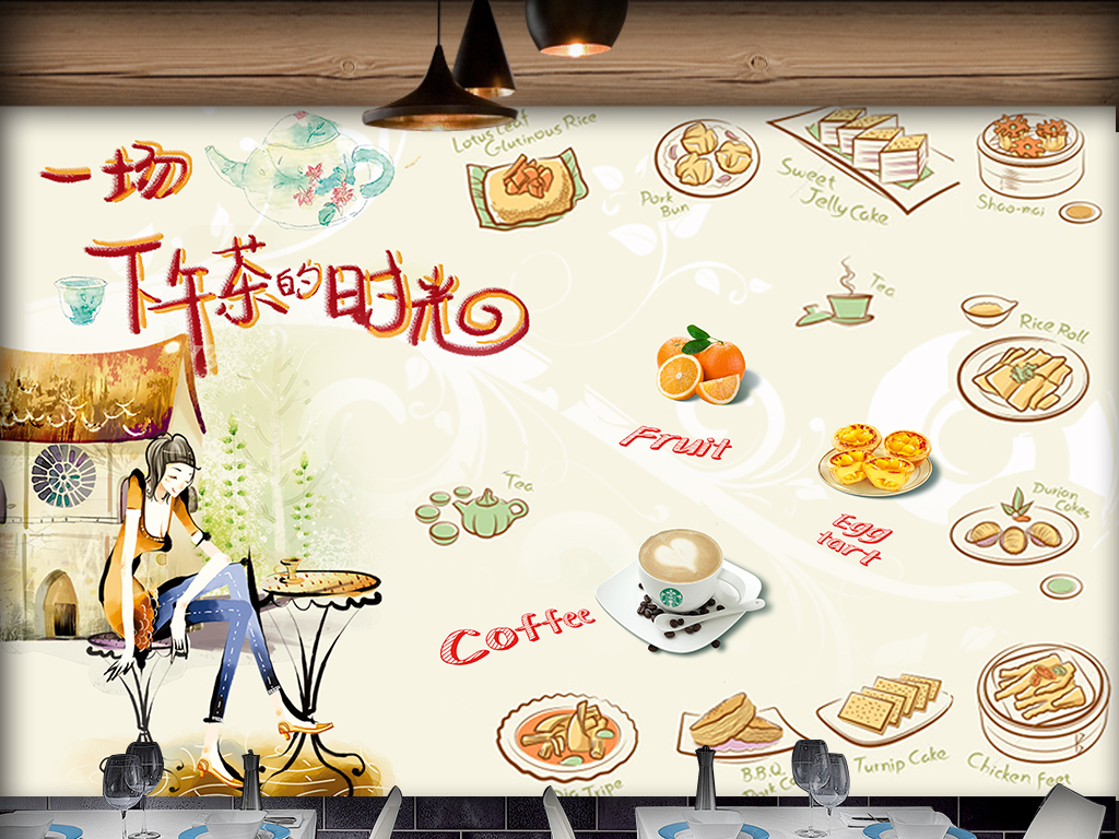 手绘插画温馨下午茶咖啡店背景墙