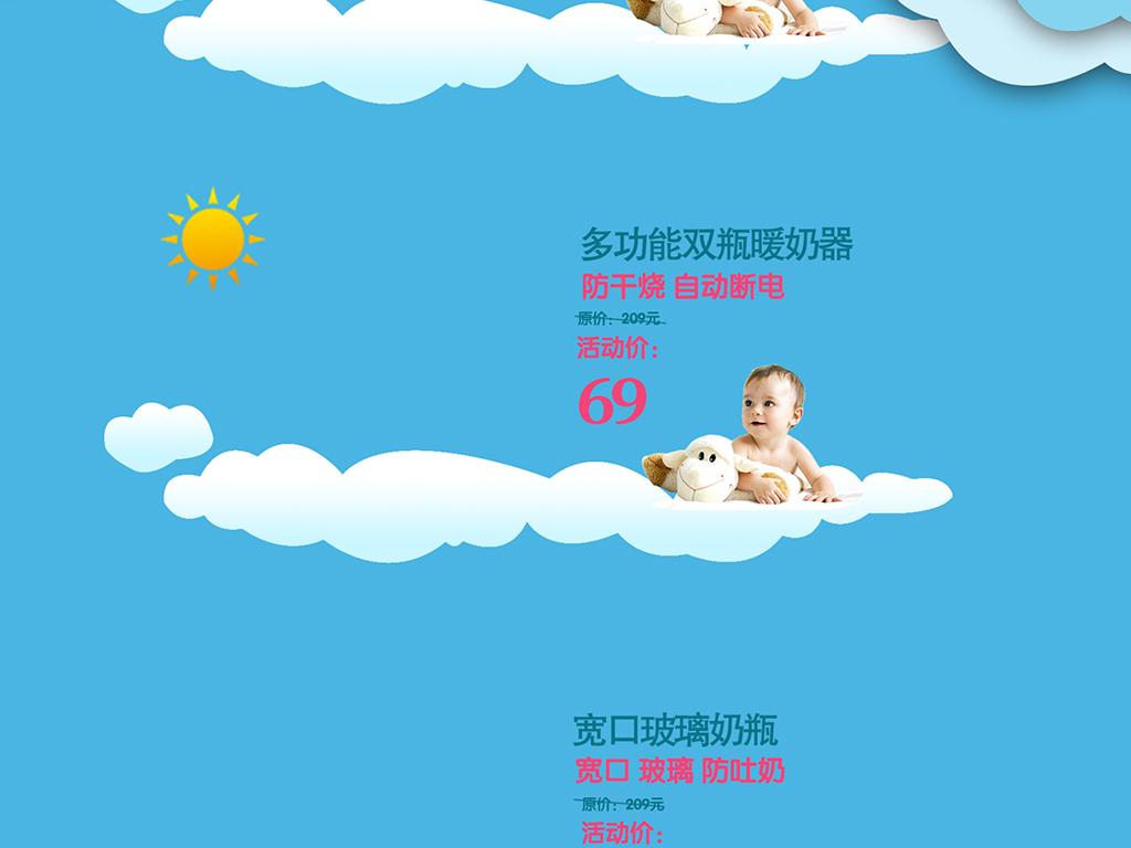 psd)淘宝天猫蓝色清爽母婴首页装修模板云彩蓝天粉蓝热气球可爱宝宝