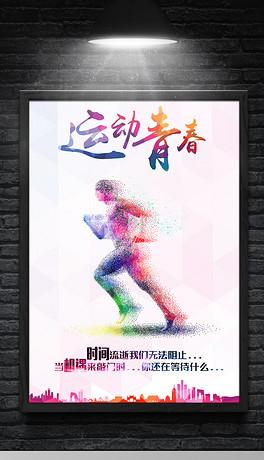 运动青春手绘海报|春季运动会海报|运动会展板|运动会海报设计|校园运