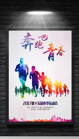 奔跑吧青春手绘海报|春季运动会海报|运动会展板|运动会海报设计|校园