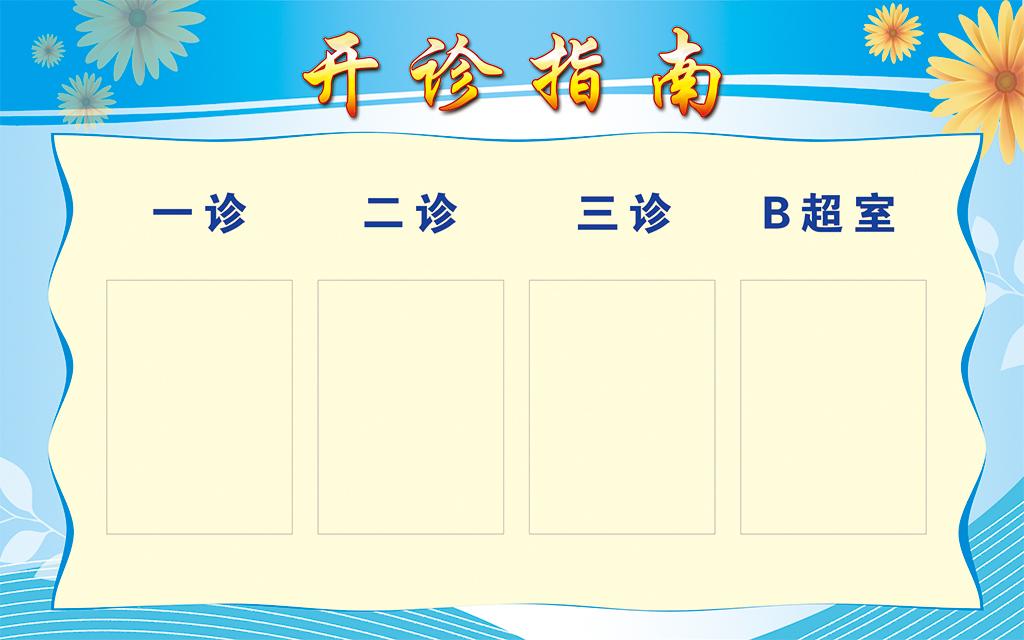 公示栏模板设计(图片编号:16067729)_企业展板设计_我