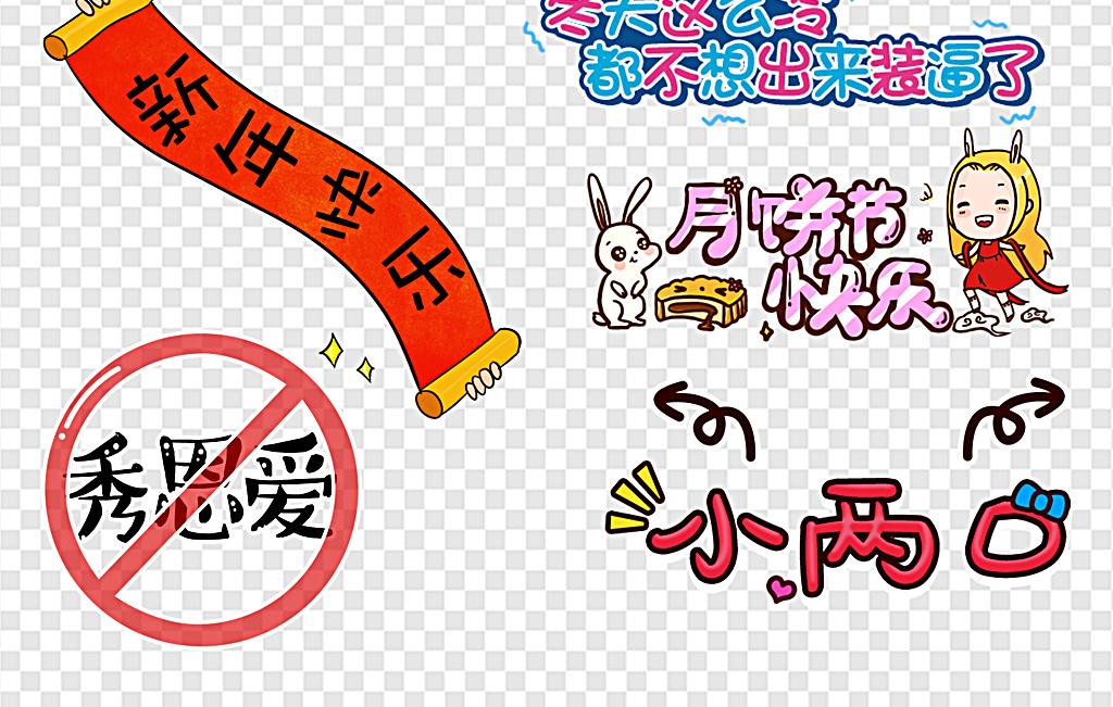 综艺字幕效果素材可爱卡通装饰文字