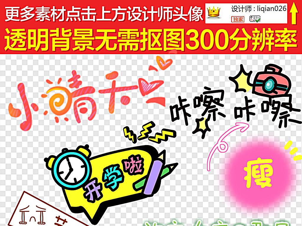 可爱卡通文字中文字装饰直播文案弹幕文字
