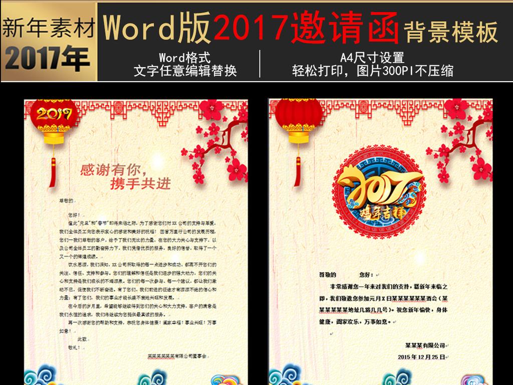 2017鸡年新年邀请函模板word格式图片
