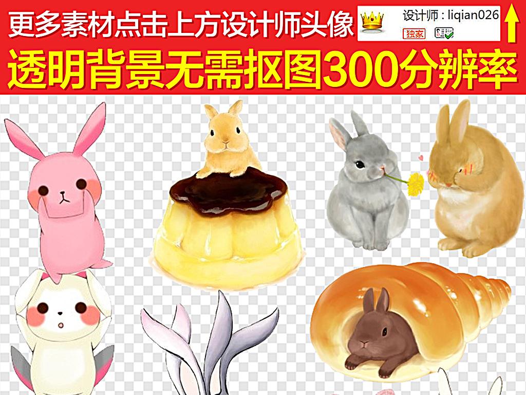 我图网提供精品流行可爱的小动物手绘兔兔子手绘可爱小兔子素材下载,作品模板源文件可以编辑替换,设计作品简介: 可爱的小动物手绘兔兔子手绘可爱小兔子 位图, RGB格式高清大图,使用软件为 Photoshop CS4(.png)
